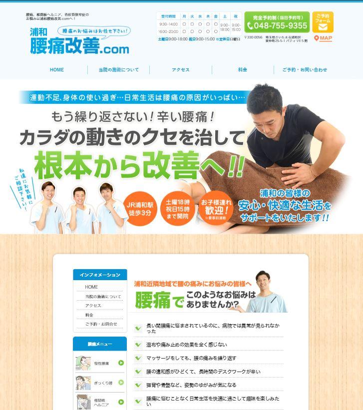 浦和腰痛改善.com