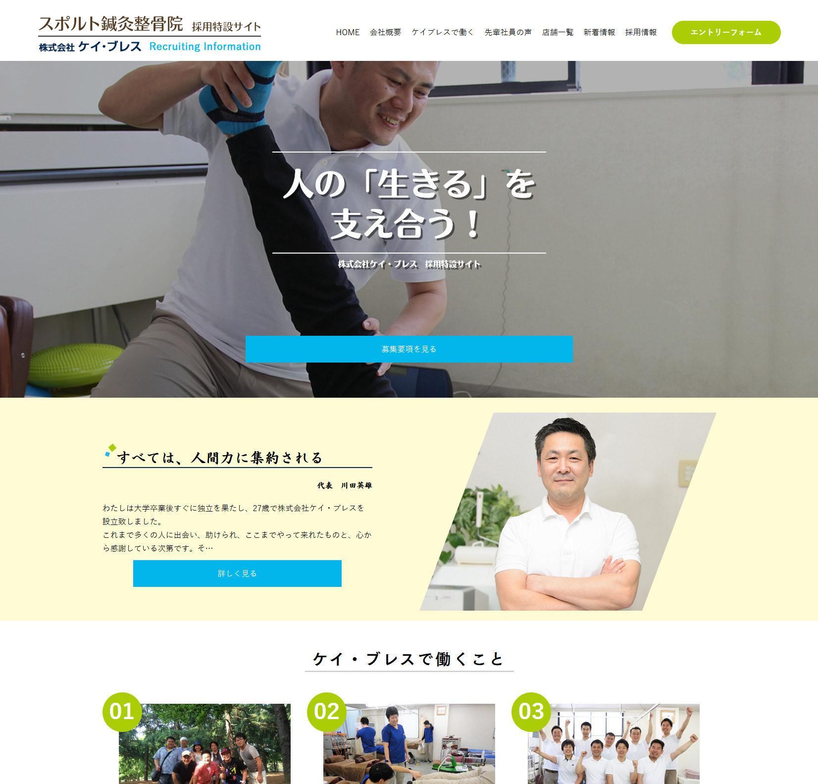 株式会社ケイブレス採用専門サイト