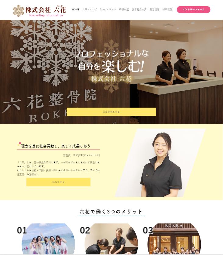 株式会社六花 採用専門サイト