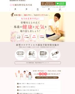 桜鍼灸整骨院木川東